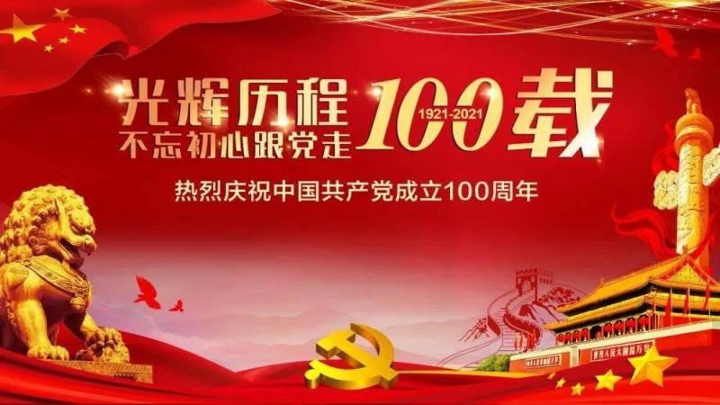 Китайской коммунистической партии исполнилось 100 лет