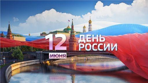 Официальные поздравления с Днем России в прозе