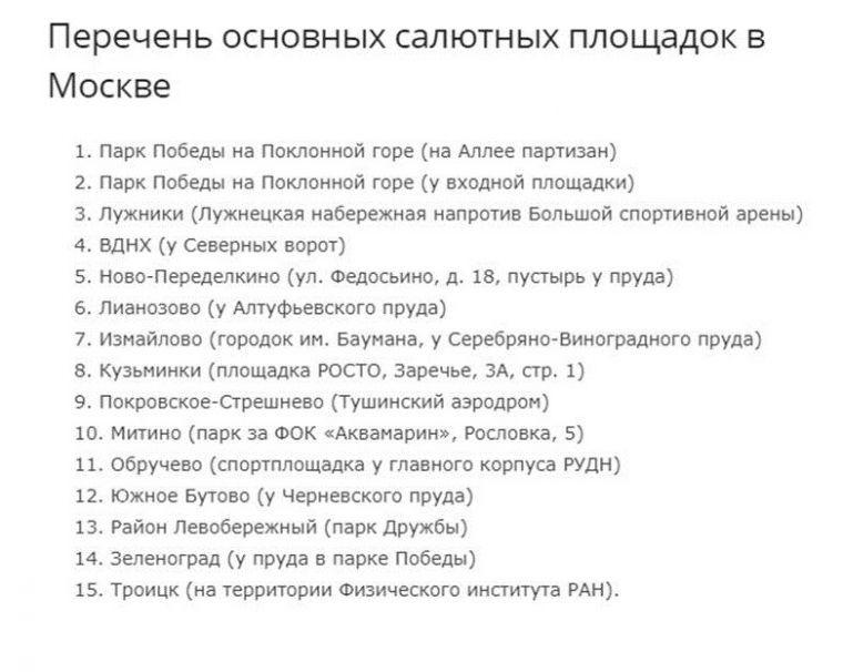 Где в Москве будет салют 12 июня
