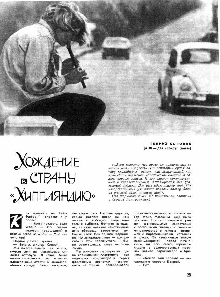 Зарождение движения Хиппи в СССР и провокация КГБ