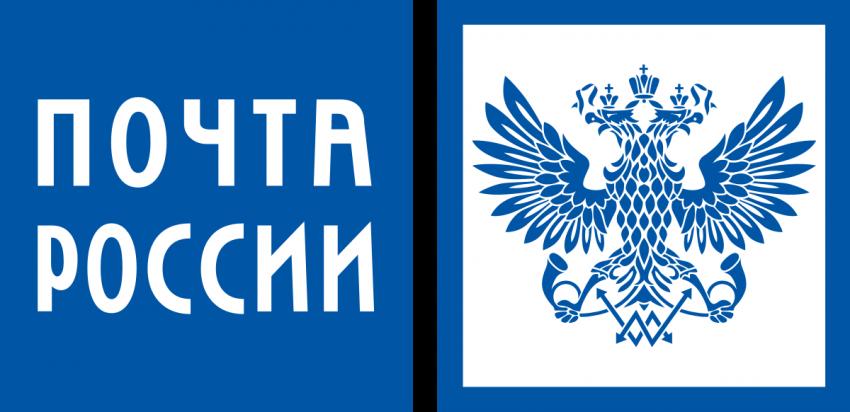 Как работает Почта России в июне 2021 года