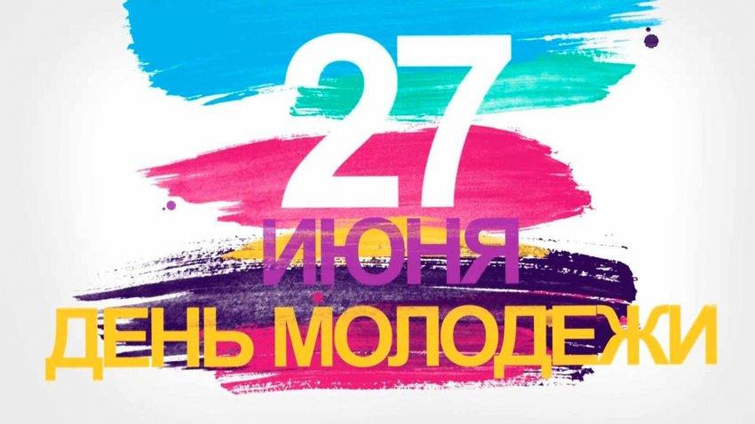 Когда в России отмечается День молодежи в 2021 году