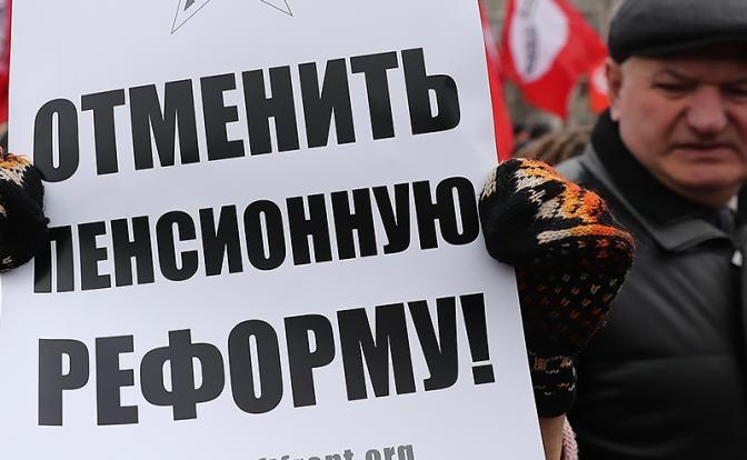 Центробанк России подготовил новую пенсионную реформу
