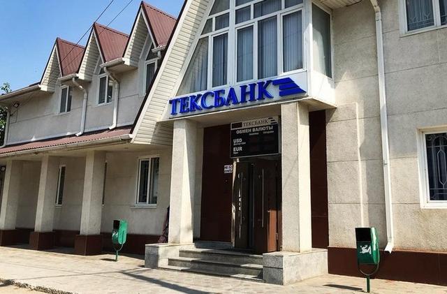 Центральный банк России аннулировал лицензию «Тексбанка»