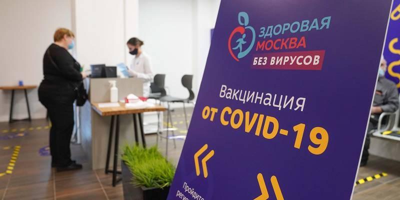Когда будет голосование в Москве об обязательной вакцинации