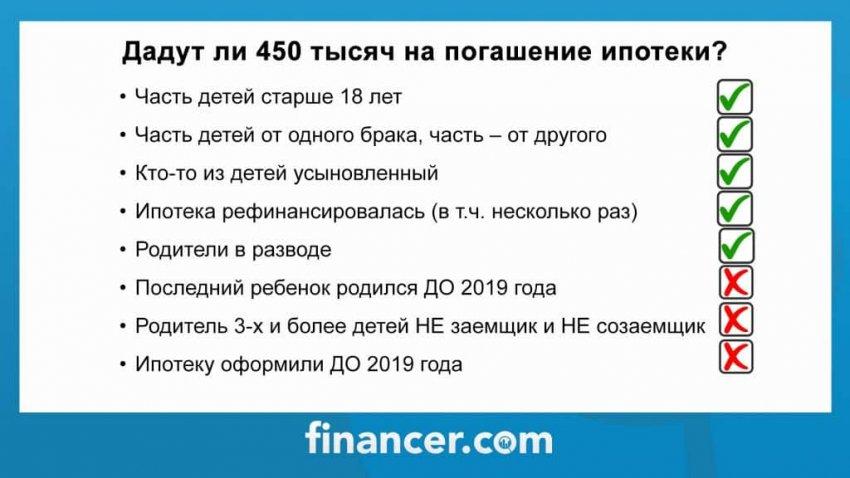 Как изменились условия использования государственной помощи в размере 450 тыс. руб. многодетным семьям