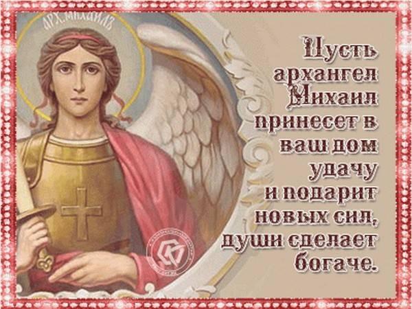 В праздник Михайлово чудо можно загадывать желания