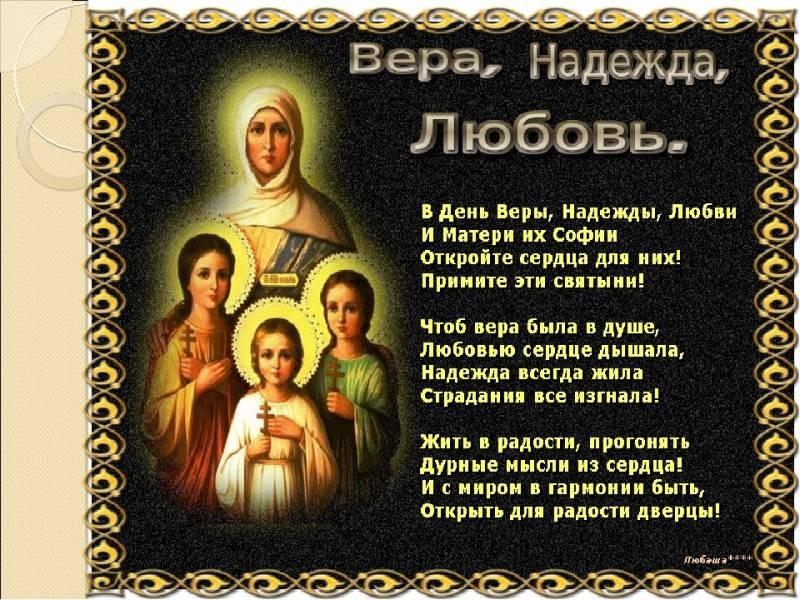 Поздравить Веру, Надежду, Любовь и Софию с именинами 30 сентября 2021 года можно стихами и открытками