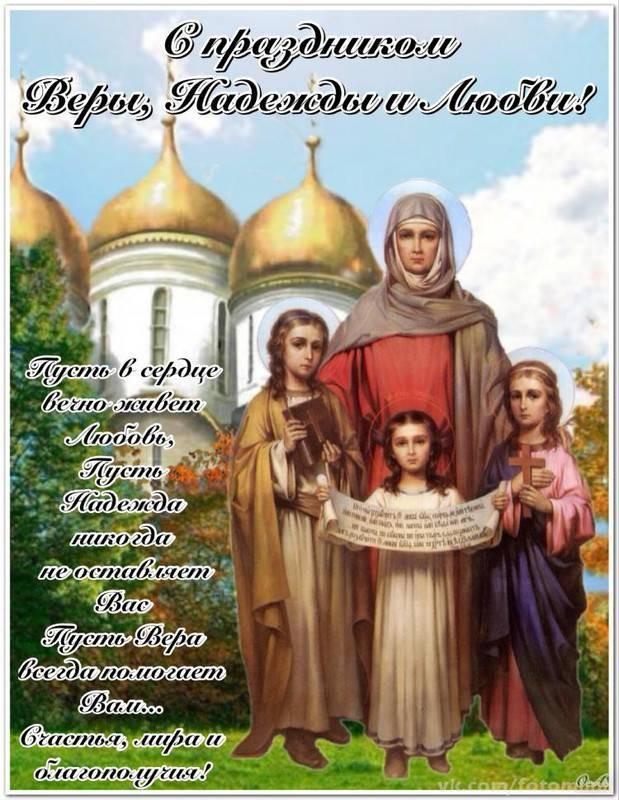 Праздник святых мучениц Веры, Надежды, Любви матери их Софии, ежегодно празднуется христианами 30 сентября