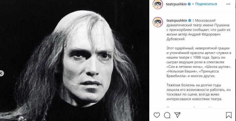 Скончался актер из «Графини де Монсоро» Андрей Дубовский